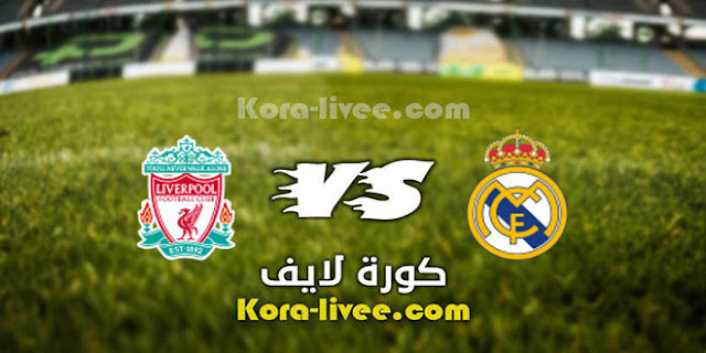 مشاهدة مباراة ريال مدريد وليفربول بث مباشر كورة لايف اون لاين بتاريخ 6-4-2021 من دوري ابطال اوروبا