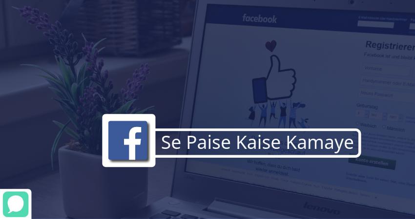 facebook par paise kaise kamaye hindi