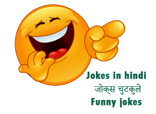 jokes in hindi | जोक्स चुटकुले | funny jokes