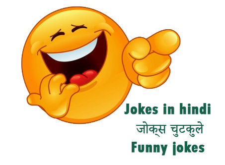 jokes in hindi   जोक्स चुटकुले   funny jokes