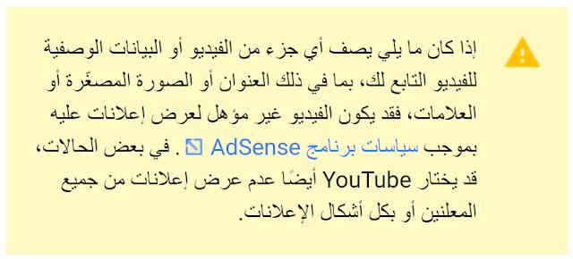 نصيحة لكل من يربح من قناته على يوتيوب | حسابك على أدسنس في خطر