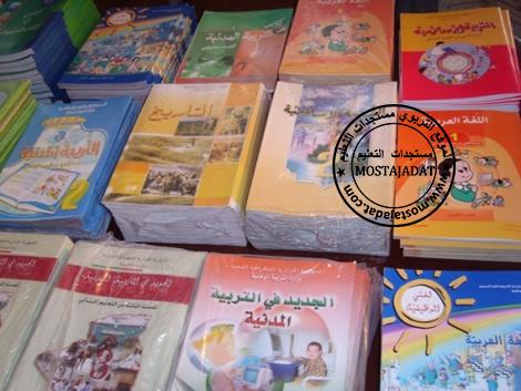 بوادر ركود سوق الكتاب المدرسي تؤزم وضعية الناشرين المغاربة