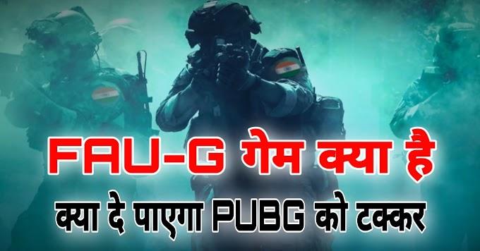 FAU-G GAME KYA HAI? फौजी गेम क्या है पूरी जानकारी हिंदी में!