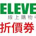 【7-ELEVEN線上購物中心】優惠券/折價券/折扣碼/coupon 2/25更新