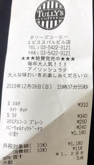 タリーズコーヒー エビススバルビル店 2019/12/8 飲食のレシート