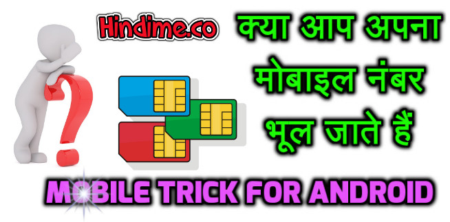 mobile trick for android