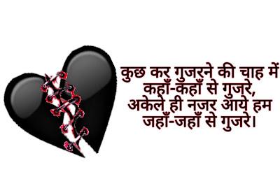 Sad Shayari For Bf- सैड शायरी