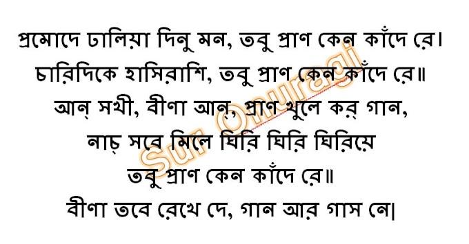 Promode Dhaliya Dinu Mon Rabindra Sangeet Lyrics (প্রমোদে ঢালিয়া দিনু মন)