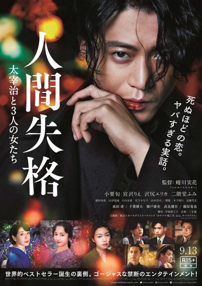 Indigno de ser humano (Ningen Shikkaku) - Mika Ninagawa