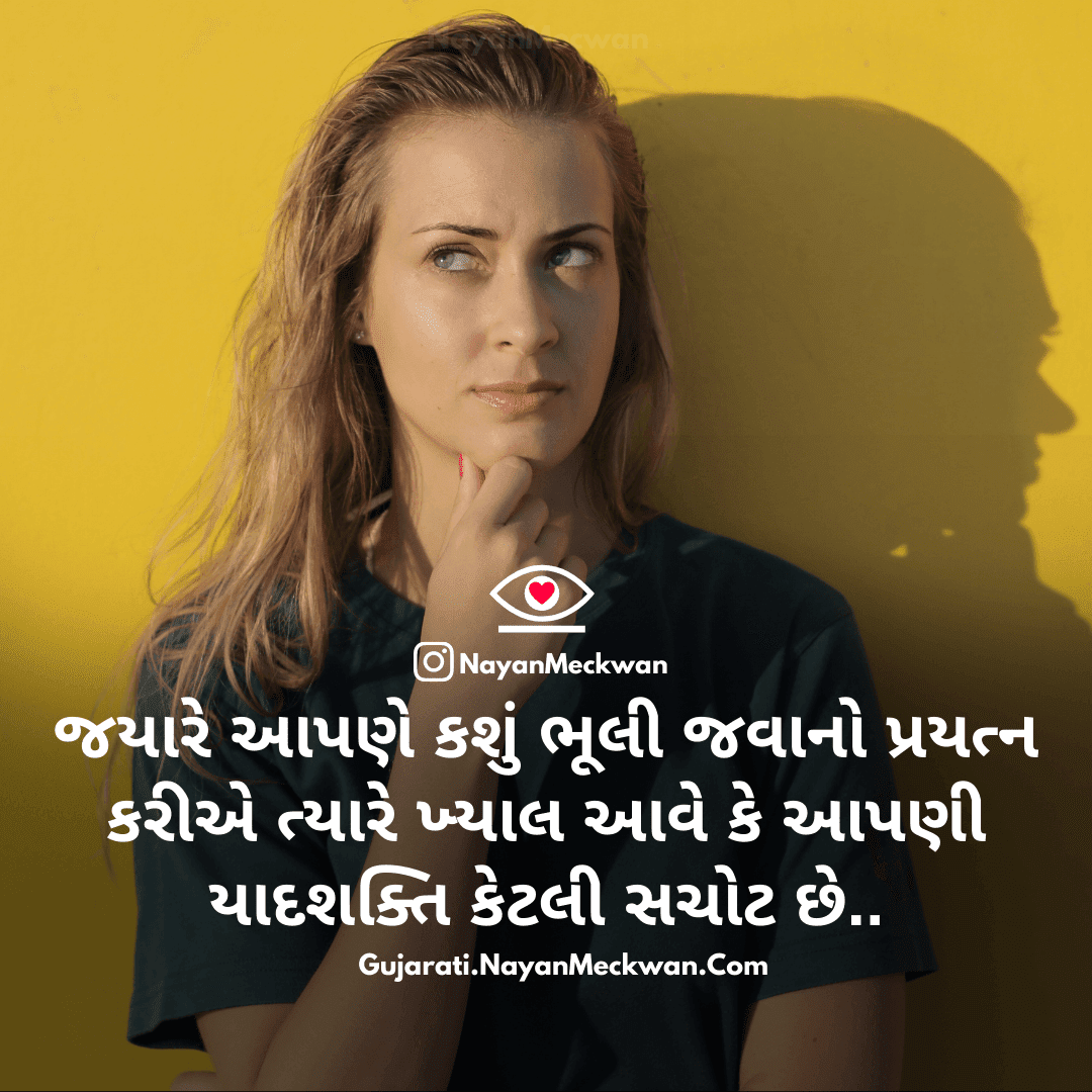 Gujarati Sad Suvichar relationship quotes status