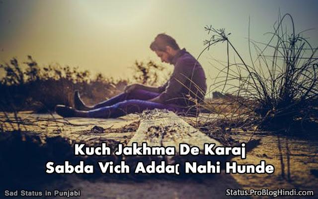 emotional sad status in punjabi