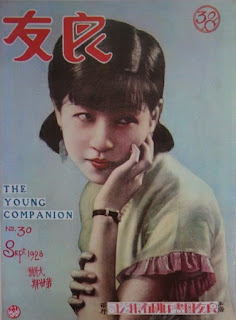 Ruan Lingyu Magazine Cover