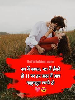 Beautiful Hindi to Love Shayari (Girlfriend/Boyfriend)  टॉप लव शायरी