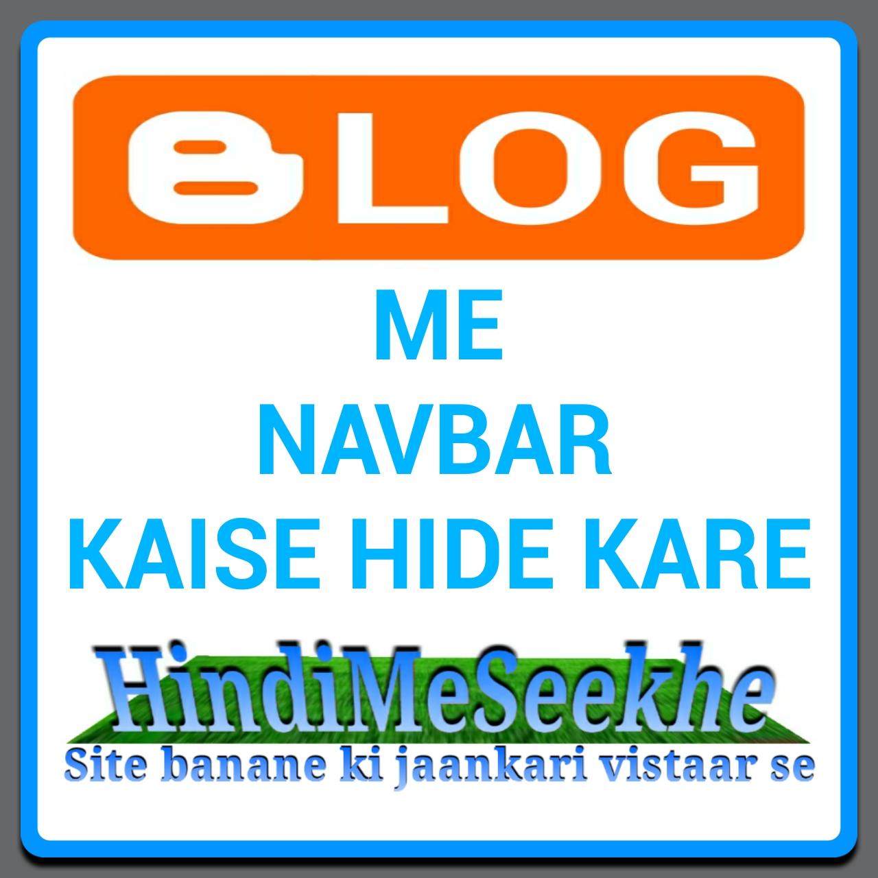 Navbar kya hai or kaise hataye blogger blog se 1