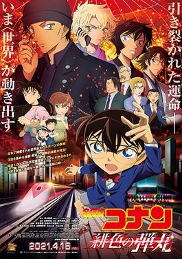Ssst.. Ini Dia Jadwal Rilis Detective Conan Movie 24 : The Scarlet Bullet di Jepang