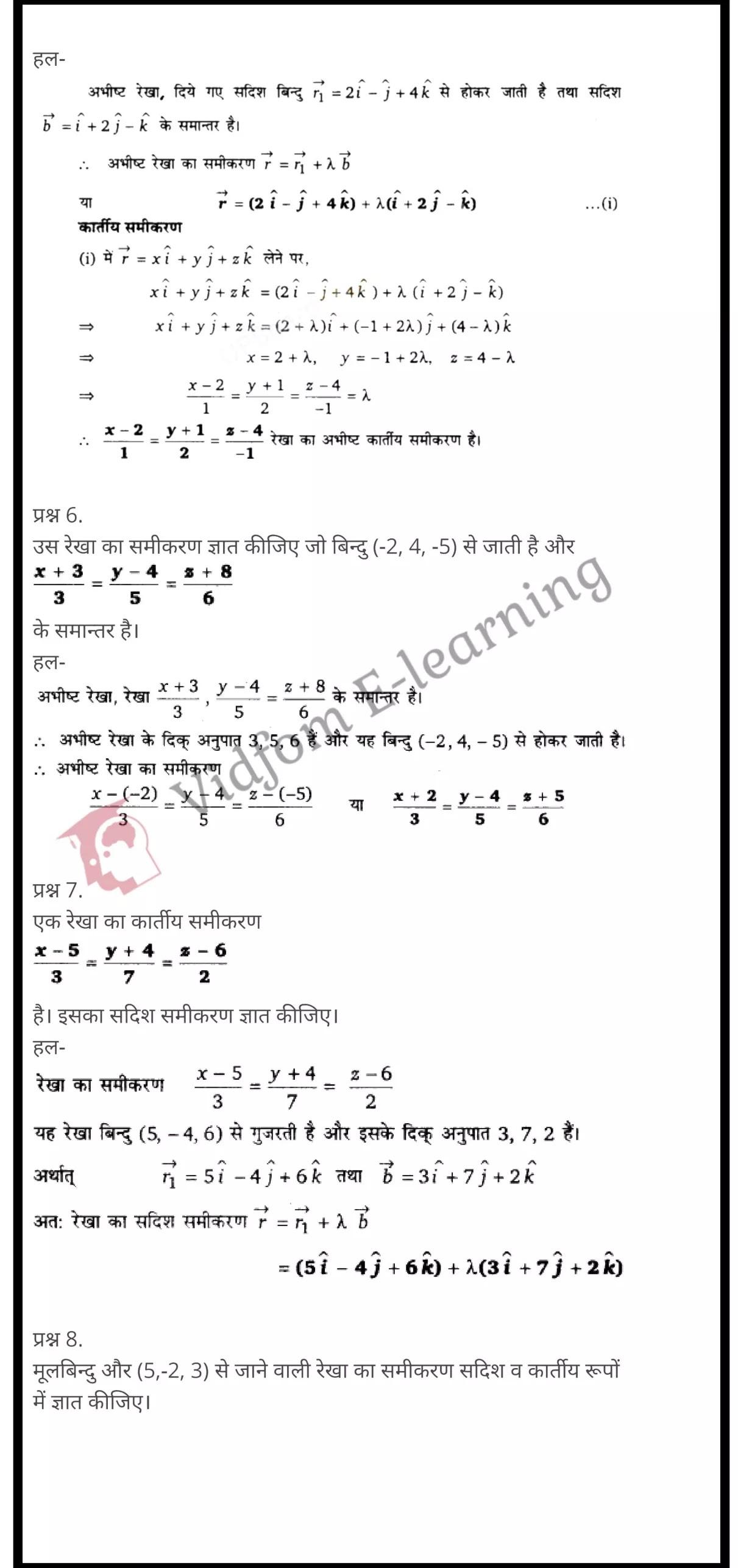 class 12 maths chapter 11 light hindi medium 5