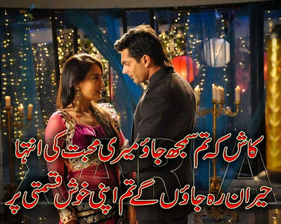 Romantic Shayari   Love Poetry   Romantic Poetry   Poetry For Lovers   Urdu Poetry World,,Romantic Poetry In Urdu For Husband,Romantic Ghazal In Urdu,Ghazal Poetry,Sad Urdu Ghazals,Heart Touching Poetry