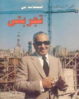 كتاب صفحات من تجربتي تأليف عثمان أحمد عثمان
