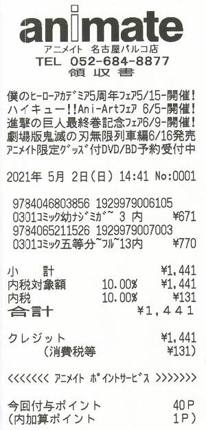 アニメイト 名古屋パルコ店 2021/5/2 のレシート