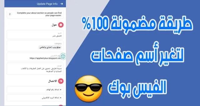 فيس بوك,صفحة,بيج,تغير أسم الصفحة,أسم,2019,طريقة مضمونة