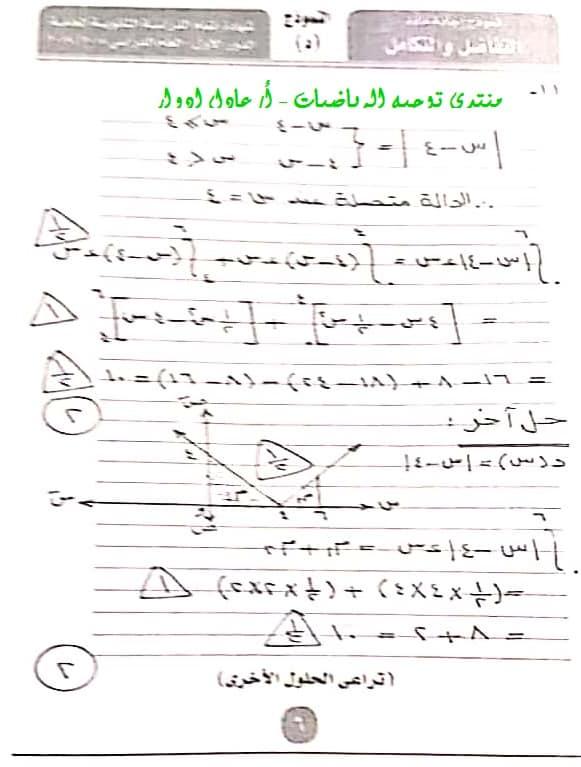 نموذج الإجابة الرسمى لامتحان التفاضل والتكامل للثانوية العامة ٢٠١٩ بتوزيع الدرجات 7