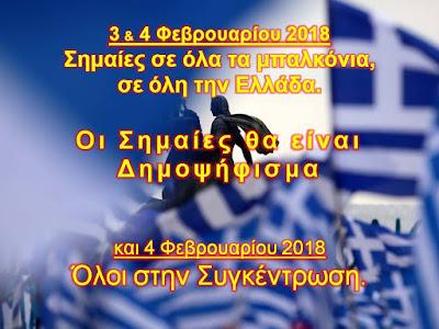 3 και 4 Φεβρουαρίου σημαίες σε όλα τα μπαλκόνια!