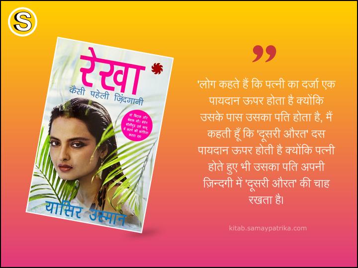 rekha-biography-in-hindi