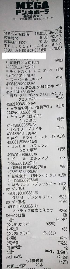 MEGAドン・キホーテ 函館店 2020/7/8 のレシート