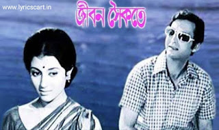 Sagor Dake Ay (সাগর ডাকে আয়) Lyrics in Bengali-Jibon Saikate