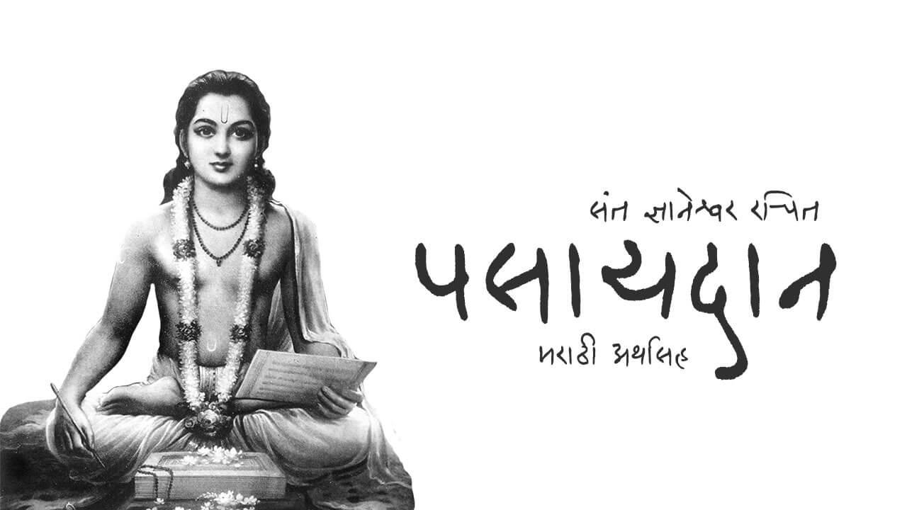 पसायदान - मराठी अर्थासह | Pasaydan - With Marathi meaning