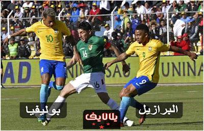 مشاهدة مباراة البرازيل وبوليفيا بث مباشر اليوم في بطولة كوبا أمريكا