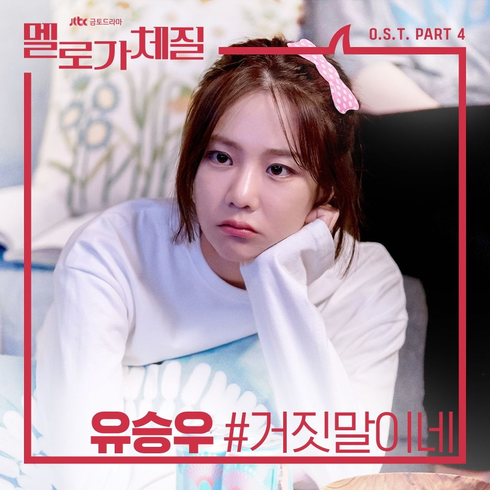 YU SEUNGWOO – Be Melodramatic OST Part.4