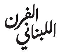 أسعار منيو وعنوان فروع ورقم مطعم الفرن اللبناني Lebanese oven