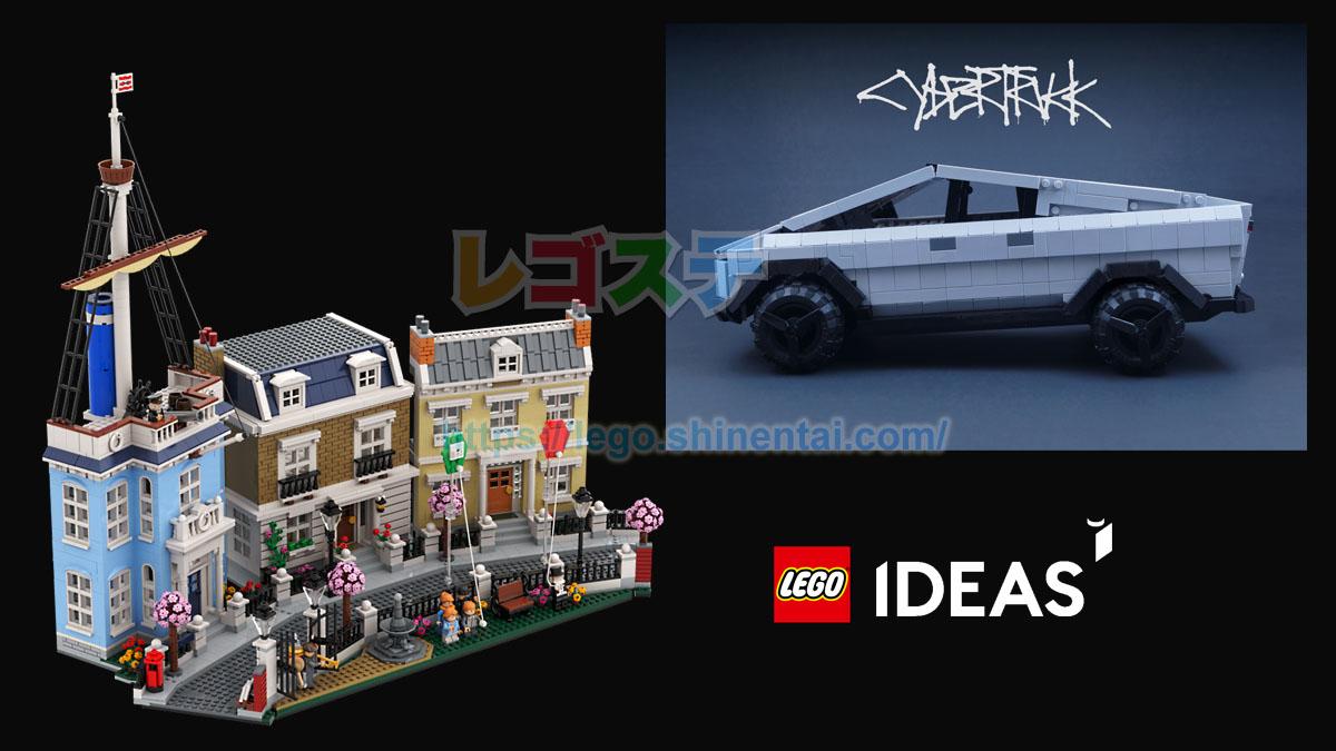 2020年第1回LEGOアイデア製品化検討レビュー進出デザイン:テスラ、メリー・ポピンズ桜通り、など:随時更新