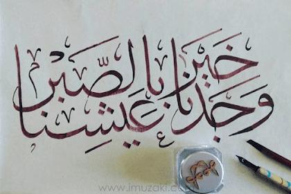Contoh Kaligrafi Dengan Model Klasik