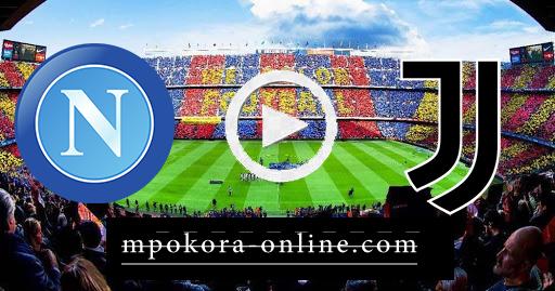 مشاهدة مباراة يوفنتوس ونابولي بث مباشر كورة اون لاين 04-10-2020 الدوري الايطالي