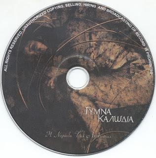ΓΥΜΝΑ ΚΑΛΩΔΙΑ - (2006) Η Νεράιδα Της Απελπισίαςs (Cd)