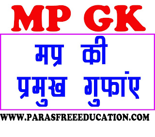 MP GK IN HINDI - MP GK FREE PDF DOWNLOAD
