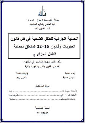 مذكرة ماستر: الحماية الجزائية للطفل الضحية في ظل قانون العقوبات وقانون 15-12 المتعلق بحماية الطفل الجزائري PDF