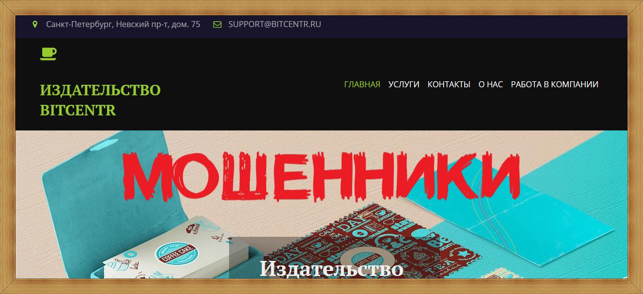 Издательство BITCENTR bitcentr.ru – отзывы, лохотрон!