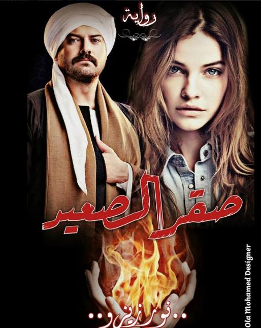 تحميل رواية صقر الصعيد pdf - نور زيزو