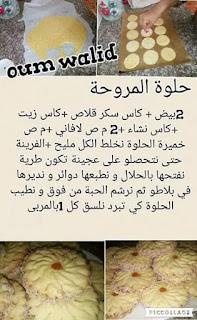 حلويات ام وليد للاعراس.oum walid halawiyat 115