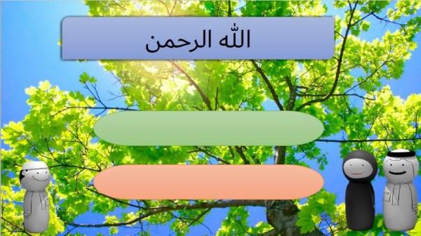 حل درس الله الرحمن في التربية الاسلامية للصف الاول الفصل الاول