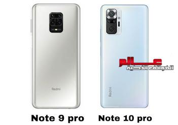 مقارنة بين شاومي ريدمي نوت 9 برو و شاومي ريدمي نوت 19 برو ماهو الفرق بين بين شاومي Xiaomi Redmi Note 9 Pro و Redmi Note 10 Pro