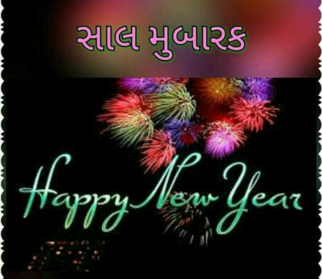 Happy New Year In Gujarati 60