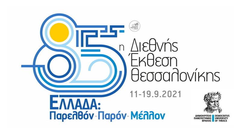 Το Δημοκρίτειο Πανεπιστήμιο Θράκης δίνει και φέτος το παρών του στην 85η Διεθνή Έκθεση Θεσσαλονίκης