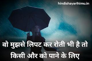 Hindi Me Shayari Download