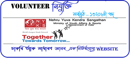 Volunteer Jobs in Nehru Yuva Kendra Sangathan 3206 Post