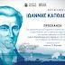 Ιωάννης Καποδίστριας: Το πρόγραμμα για την 192 επέτειο άφιξης και ορκωμοσίας του στην Αίγινα