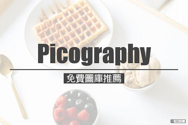 【行銷手札】免費圖庫網站推薦,社群、內容行銷秒強大 - Picography